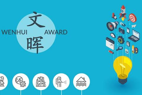 Wenhui Award 2020 - Educational Innovation in Response to Pandemic and Other Emergencies